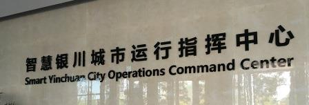 The Smart Yinchuan Command Center
