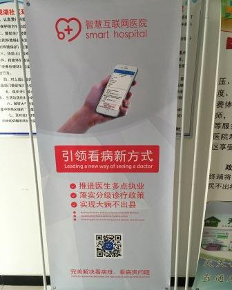 Smart hospital within the smart residential complex